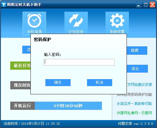 【大城小我推荐】行云海定时关机小助手(家长必备利器) 软件 第4张